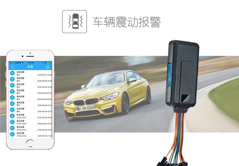 GPS车辆定位器